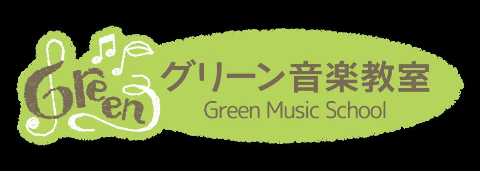 グリーン音楽教室